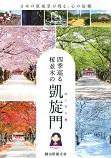 歴史国道・新庄宿 歴史国道周遊マップ