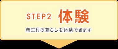 Step2:体験 新庄村の暮らしを体験できます