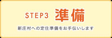 Step3:準備 新庄村への定住準備をお手伝いします